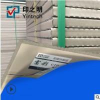 广东富彩CTP版材生产供应 非强邦 华光 柯达 富士版材 热敏CTP板