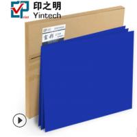 版材生产厂家直供柔性树脂版CTP热敏版材UV光敏制版专业版材