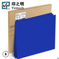 厂家批发CTP热敏双涂版材 印之明CTP-UV板材高耐印PS版特规可定制