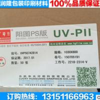 华光UVCTP版 CTCP版 新一代UV-CTP版材 华光CTP版 高感光度PS版