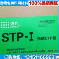 CTP版 热敏CTP版 强邦热敏CTP 耐印力强 感光高 网点还原性好