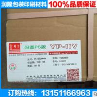CTP版 华光CTP版 PS版 华光PS版 耐印率高 优质板 网点清晰