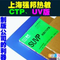 【上海强邦】热敏CTP、CTCPUV版