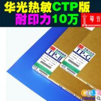 【华光】CTP热敏版,华光TP-P胶印CTP版,质量稳定,耐印性强