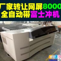 厂机转让网屏全自动8000CTP全套带富士冲机
