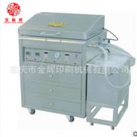 生产销售GT-FA2S 水洗柔性树脂版制版机