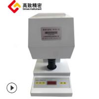 WSB-VI 型台式智能白度测定仪 白度计 纸张白度仪 白度检测仪