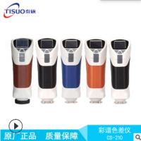 彩谱色差仪CS-210 手持式精密色差仪彩谱色差计 国产色彩比对仪