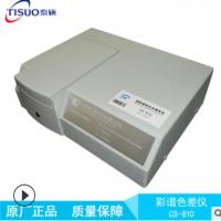 彩谱分光测色仪CS-810 测色计 便携式色差仪 色彩分析仪厂家直销