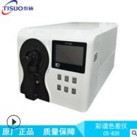 厂家直销彩谱分光测色仪CS-820 测色计 便携式色差仪 色彩分析仪