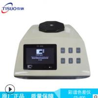 彩谱分光测色仪CS-800 测色计 便携式色差仪 色彩分析仪厂家直销
