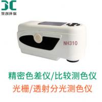 便携式色差仪高精度比色检测仪精密色差仪台式透射分光测色仪光栅