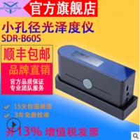 小孔径光泽度检测仪 SDR-B60S 光泽度计/金属表面光泽度检测仪