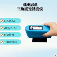 三角度光泽度仪 SDR268 精密光泽度计 涂料陶瓷 多角度光泽度仪