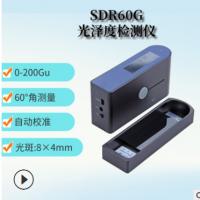 光泽度仪 SDR60G光泽度计 60度便携式光泽度仪,表面光泽度检测仪