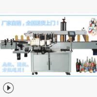 温州厂家直供全自动不干胶贴标机葡萄酒瓶饮料瓶塑料瓶贴标机