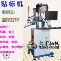 打印贴标机 即时打印贴标机 实时电线对折打印贴标机 懿东机械