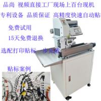 电线贴标机 节能降耗 高精度贴标 性能稳定 免费试机专利设备工厂