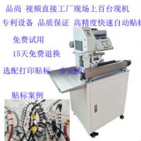 专业生产自动化设备 线材贴标机全自动电线标签对折贴标机电缆线