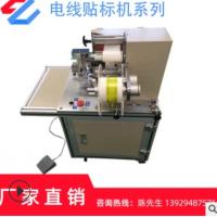 在线打印对折电线贴标机 打印贴标一体机 线材自动贴标签机销售