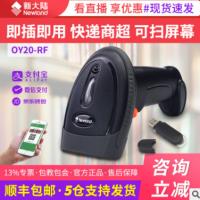 新大陆OY20RF无线二维码扫描枪手机支付超市收银仓库扫码条码枪