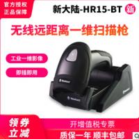 新大陆HR15-bt无线蓝牙条形码扫描枪超市商店快递微信支付扫码器