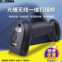 斑马Li4278/LS4278高精度无线一维扫描枪生产线仓库物流快递面单