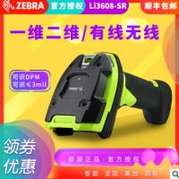 Zebra斑马li DS3678 3608扫描枪耐用型工业级仓库高精度无线扫描