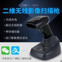 优解yj4620无线二维码扫码枪商店超市快递专用二维无线扫码枪