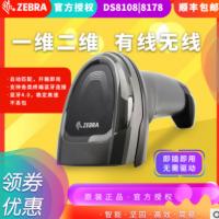 ZEBRA斑马DS8108/8178(DS6878替代)二维码扫描枪收银快递微信支付