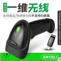 一维激光扫描枪 条码扫码枪 无线扫码器 超市收银手机支付扫码机