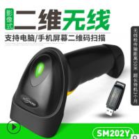 二维无线扫描枪 影像抢 快递物流扫码枪 扫描器 移动支付扫码器