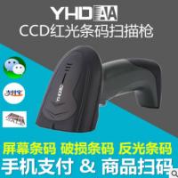 一维有线+无线CCD红光条码扫描枪手机支付款屏幕扫描器快递专用枪