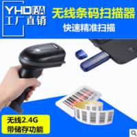 YHD5600激光条码扫描枪 无线扫码枪快递超市专用条码枪收银带储存