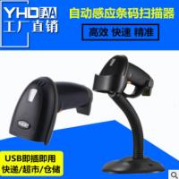 YHD-8100G自动感应条码枪带支架扫描器超市快递扫码枪激光扫描枪