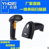 YHD8100有线激光条码扫描枪快递专用扫码器手持扫码枪扫描器厂家