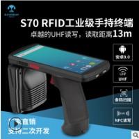 蓝畅S70安卓超高频UHF手持机终端pda仓储远距离标签读写器盘点机