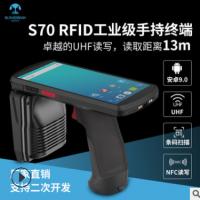 蓝畅S70安卓5.7寸pda条码扫描大屏无线仓储盘点uhf高频RFID扫描枪