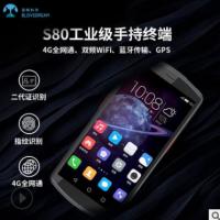 蓝畅S80新款5.7寸PDA身份证识别指纹识别公安移动执法手持终端