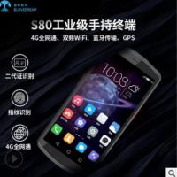 蓝畅S80安卓5.7寸条码扫码 二代证指纹识别采集NFC工业级手持PDA