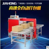 高速全自动打包机 废纸外箱打包PP带打包机机械传动 定制加工