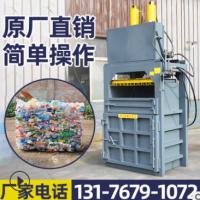 半自动立式废纸服装边角料液压打包机药材秸秆打包机厂家直销定做