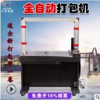 众用DBA-150全自动打包机 捆扎机 PP带热熔纸箱封箱机 赠打包带
