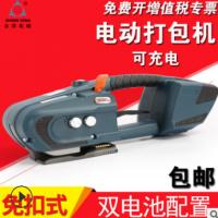 众用JDC13/16出口型手提式塑钢带电动打包机 自动捆扎热熔打包机