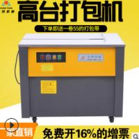 打包机众用牌ZY-1H高台半自动热熔捆包机捆扎机PP塑料带打包机