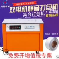 众用 高台双电机打包机 热熔捆包机 全自动PP塑料带纸箱捆扎机