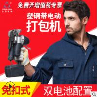 众用DD19A手提式电动打包机PET塑钢带PP带自动打包熔接热熔捆扎机