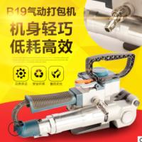 B19气动打包机 免扣PET打包机 塑料带塑钢带打包机 捆扎机热熔