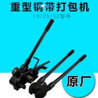 厂家直销重型钢带打包机 铁皮带手动打包机19mm铁皮打包机