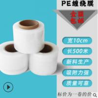 宽10cm缠绕膜拉伸膜包装膜塑料薄膜打包膜围膜工业保鲜膜PE摸包邮